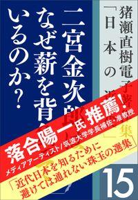 猪瀬直樹電子著作集「日本の近代」第15巻 二宮金次郎はなぜ薪を背負っているのか? 人口減少社会の成長戦略