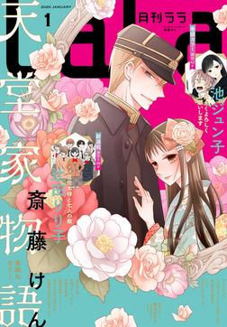 【電子版】LaLa 1月号(2020年)-電子書籍