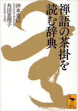 禅語の茶掛を読む辞典-電子書籍