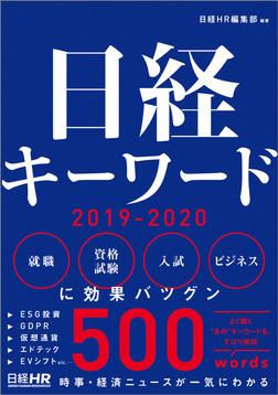 日経キーワード 2019-2020-電子書籍