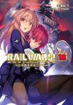 RAIL WARS! 18 日本國有鉄道公安隊