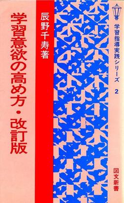 学習意欲の高め方 [改訂版]-電子書籍