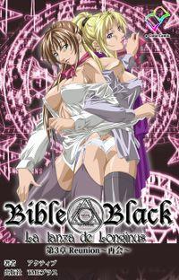 【フルカラー成人版】新・Bible Black 第3章 Reunion~再会~