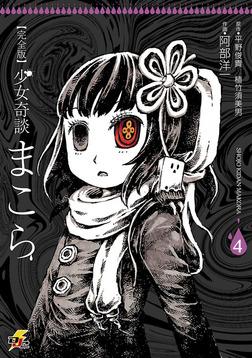 完全版 少女奇談まこら(4)-電子書籍