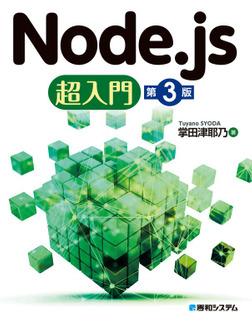 Node.js超入門[第3版]-電子書籍