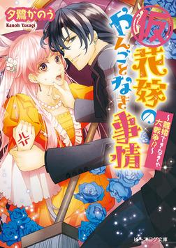 (仮)花嫁のやんごとなき事情2 ~離婚できなきゃ大戦争!?~-電子書籍