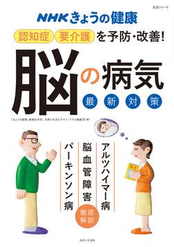 NHKきょうの健康 認知症・要介護を予防・改善!「脳の病気」最新対策-電子書籍