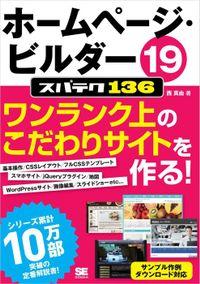 ホームページ・ビルダー19 スパテク136