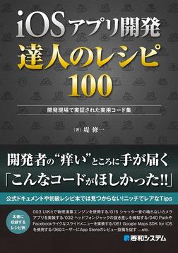 iOSアプリ開発 達人のレシピ100-電子書籍