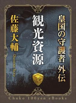 皇国の守護者外伝 観光資源-電子書籍