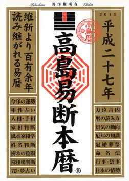 高島易断本暦 平成二十七年-電子書籍
