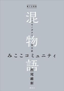 電子分冊版 混物語 第大話 みここコミュニティ-電子書籍
