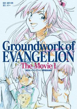 新世紀エヴァンゲリオン 劇場版原画集 Groundwork of EVANGELION The Movie 1-電子書籍