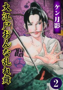 大江戸おんな乱れ舞2-電子書籍