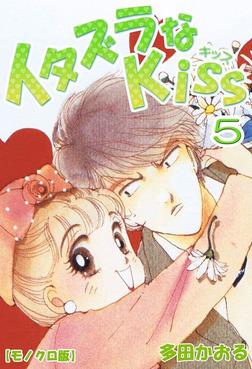 イタズラなKiss 5-電子書籍