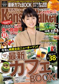 KansaiWalker関西ウォーカー 2017 No.20