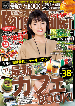 KansaiWalker関西ウォーカー 2017 No.20-電子書籍