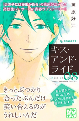 キス・アンド・ライド プチデザ(8)-電子書籍