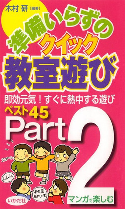 準備いらずのクイック教室遊び〈Part2〉-電子書籍