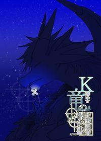 K博士の竜の生態調査報告書x/730日 16話