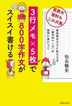 3行メモ×5枚で800字作文がスイスイ書ける-電子書籍