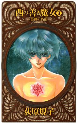 西の善き魔女3 薔薇の名前-電子書籍