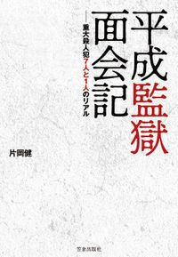平成監獄面会記(サクラBooks)