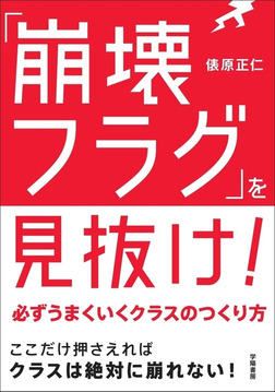 「崩壊フラグ」を見抜け!-電子書籍