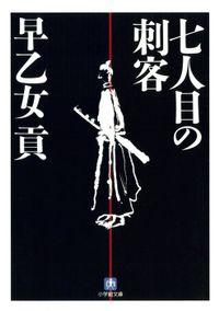 七人目の刺客(小学館文庫)