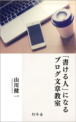 「書ける人」になるブログ文章教室-電子書籍