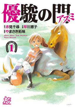 優駿の門-アスミ- 1-電子書籍