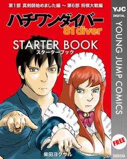 ハチワンダイバー STARTER BOOK-電子書籍