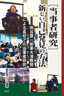 [当事者研究]新しい自己発見の方法――熊谷晋一郎東大准教授による高校での当事者研究-電子書籍
