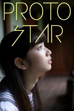 PROTO STAR 小松菜奈 vol.3-電子書籍