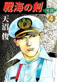 戦海の剣‐死闘‐ 4巻