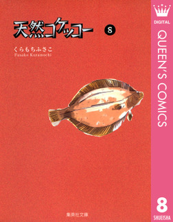 天然コケッコー 8-電子書籍