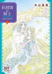 妖精国の騎士Ballad ~金緑の谷に眠る竜~ 5