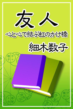 友人―心と心で結ぶ虹のかけ橋-電子書籍