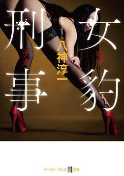 女豹刑事-電子書籍