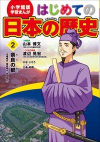 学習まんが はじめての日本の歴史2 奈良の都 古墳・飛鳥・奈良時代