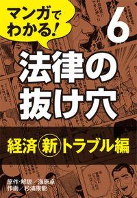 マンガでわかる! 法律の抜け穴 (6) 経済[新]トラブル編