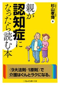 親が認知症になったら読む本(二見レインボー文庫)