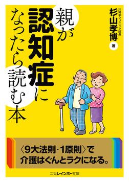 親が認知症になったら読む本-電子書籍