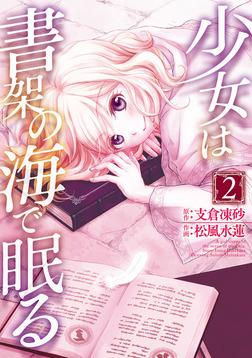 少女は書架の海で眠る(2)-電子書籍