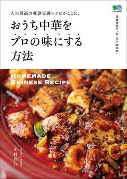 おうち中華をプロの味にする方法-電子書籍