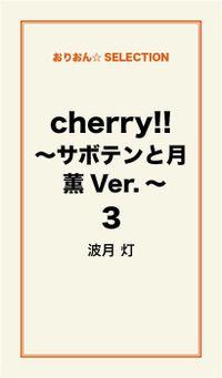 cherry!! ~サボテンと月 薫Ver.~3