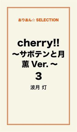 cherry!! ~サボテンと月 薫Ver.~3-電子書籍