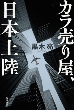 カラ売り屋、日本上陸-電子書籍
