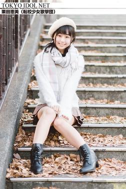 [TOKYO IDOL NET] 栗田恵美 (転校少女歌撃団)-電子書籍