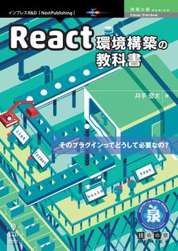 React環境構築の教科書-電子書籍